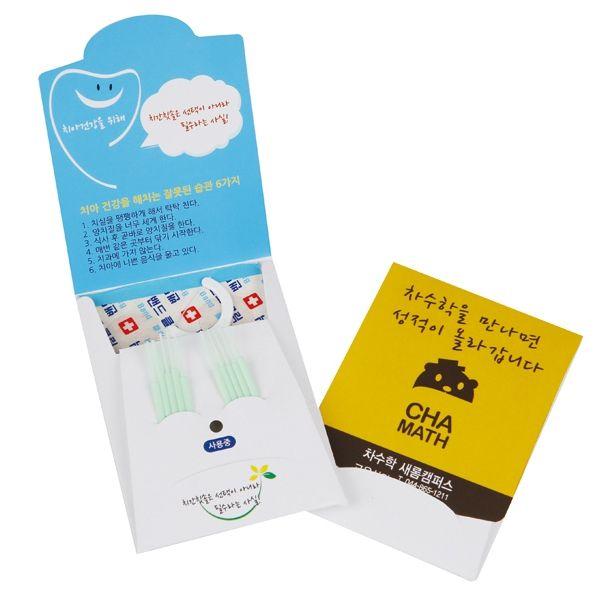 치간칫솔치실밴드형(종합형)_학교 회사 관공서 단체선물 기념품 판촉물 홍보용품 인쇄제작